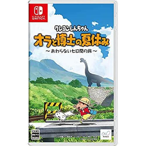 クレヨンしんちゃん オラと博士の夏休み ~ おわらない七日間の旅 ~ 通常版 Nintendo Switch HAC-P-A242A