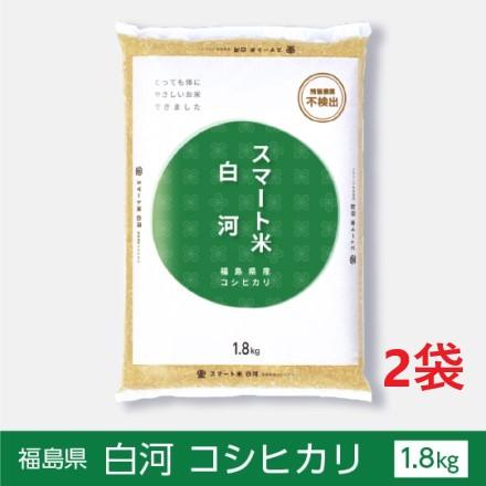 スマート米 福島県白河産 コシヒカリ 無洗米玄米1.8kg×2袋 残留農薬不検出 令和二年度産